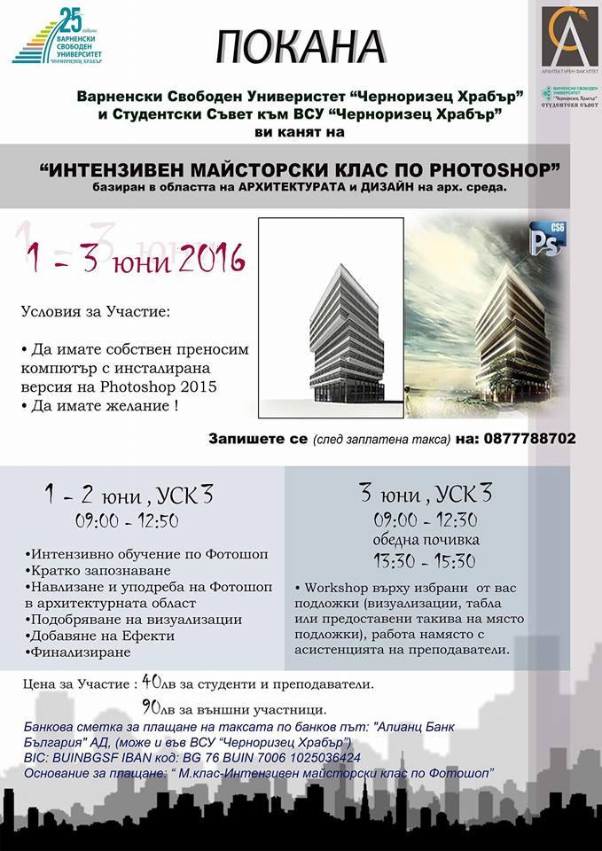 "Интензивен курс по Фотошоп/Photoshop – Варненски Свободен Университет ""Черноризец Храбър"""