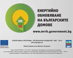 3Д представяне на проекти за Национална Програма за Енергийна Ефективност на Многофамилни Жилищни Сгради